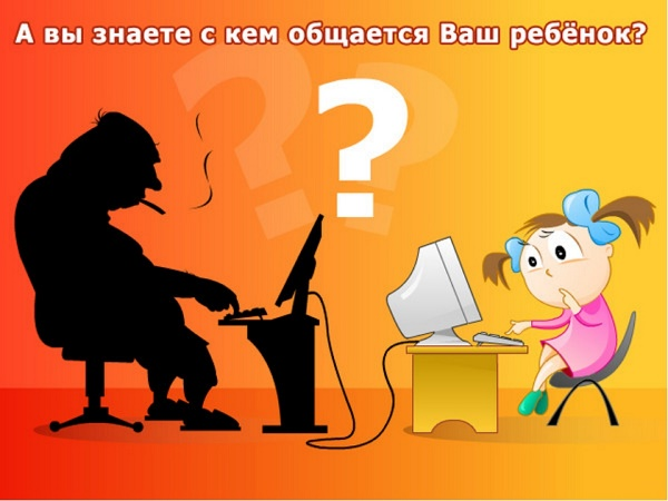Как оградить детей от нежелательной информации в сети Интернет-01