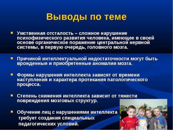 Умственная отсталость у детей.jpg