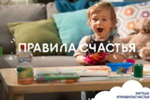 «Агуша» рассказала об удивительных правилах счастья малышей