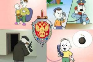Что такое терроризм: для детей