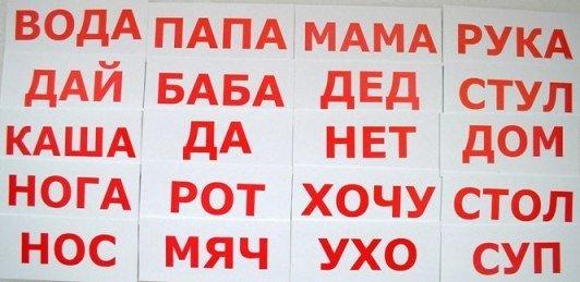 Методика обучению чтению Домана.jpg