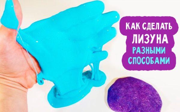 Забавная игрушка своими руками или как сделать лизуна. Делаем лизуна дома с ребенком. Лизун своими рукамиBagiraClub Женский клуб