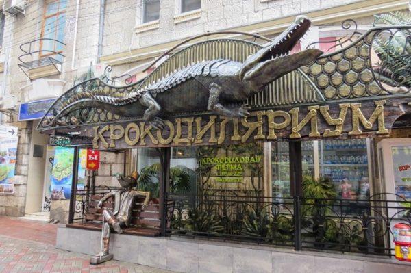 Крокодилляриум