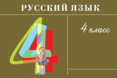 Задания по русскому языку 4 5ласс для самостоятельной работы