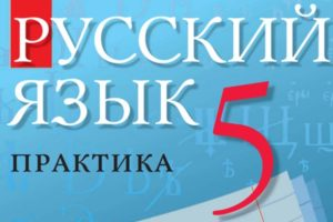 Задания по русскому языку 5 класс, для занятий дома