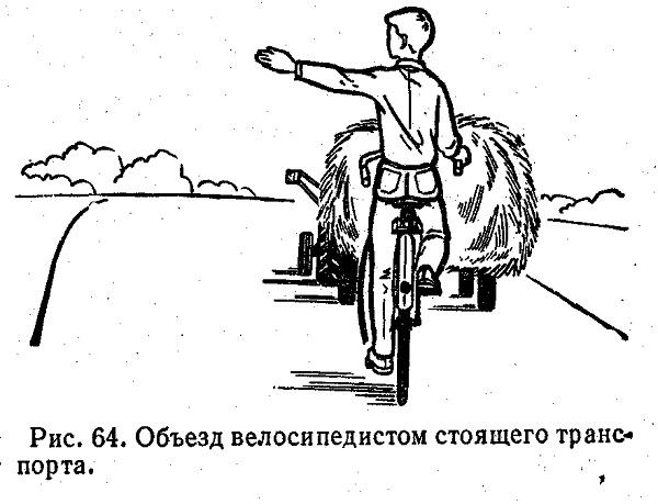 Правила, написанные специально для велосипедистов