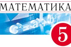 Задания по математике 5 класс: для занятий дома