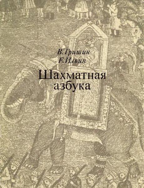 Хорошая книжка о шахматных правилах – в помощь (2)