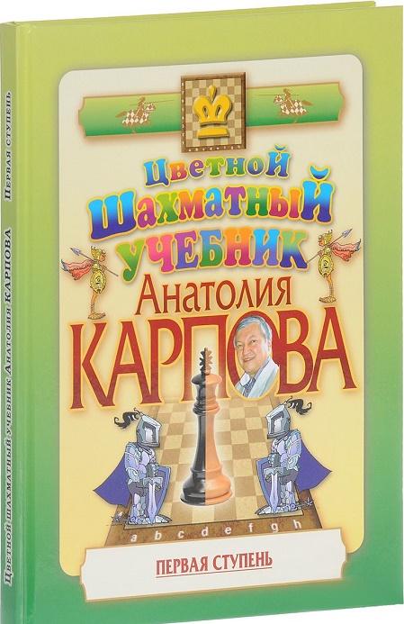 Хорошая книжка о шахматных правилах – в помощь(3)