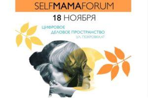 SelfMama Forum
