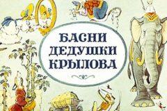 Викторина по басням Крылова, 5 класс: с ответами
