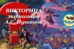 Викторина по сказкам Пушкина, 4 класс: с ответами
