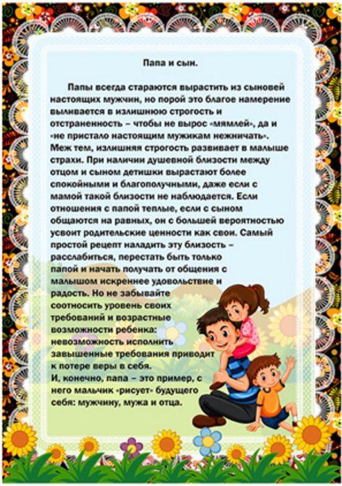 Роль семьи в воспитании сына.jpg