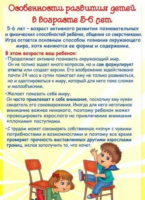 Игры на развитие речи для детей 5-6 лет.jpg