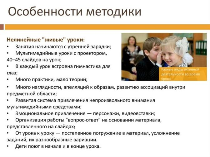 Методика Жохова особенности.jpg