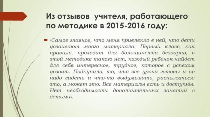 Методика Жохова отзывы.jpg