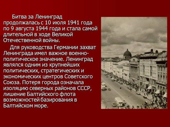 Что такое блокада Ленинграда для детей.jpg