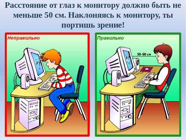 Как правильно сидеть за компьютером.jpg