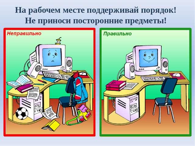 Рабочее место в кабинете информатики.jpg