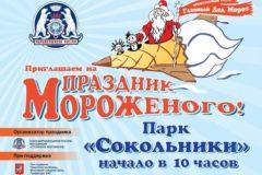 Москва встречает 23-й «Праздник мороженого»