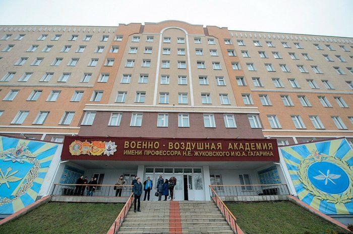 Военно-воздушная инженерная академия имени Жуковского и Гагарина