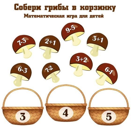 Математические игры.jpg