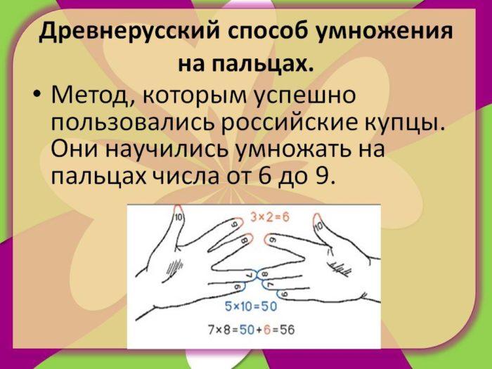 Умножение на пальцах.jpg