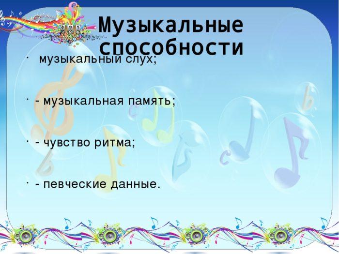 Музыкальные способности детей