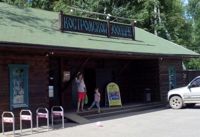 Костромской зоопарк