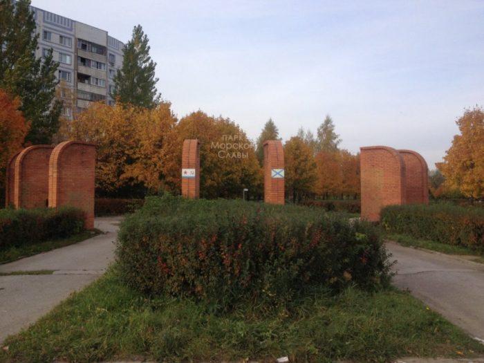 Парк Морской Славы