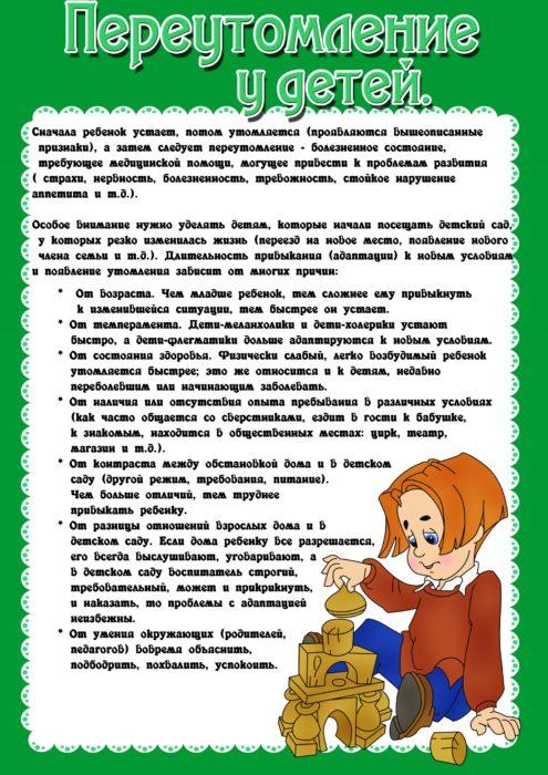 Переутомление у ребенка симптомы