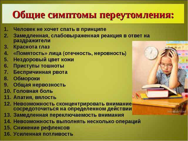 Симптомы переутомления у ребенка