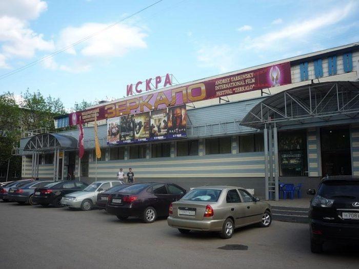 Кинотеатр «Искра Deluxe»