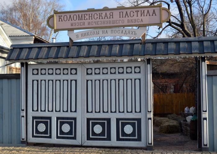 Музей «Коломенская пастила» и Фабрика пастилы
