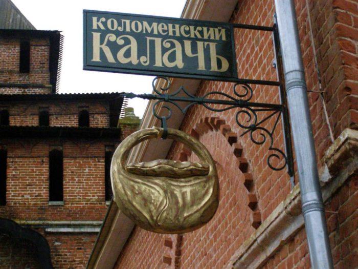 Музей-пекарня «Калачная»