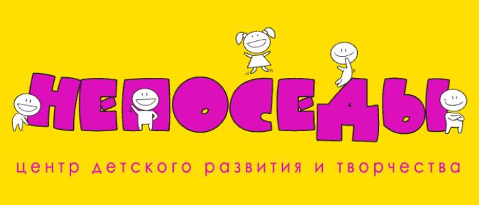 Центр детского развития и творчества «Непоседы»