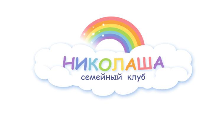 Семейный клуб «Николаша»