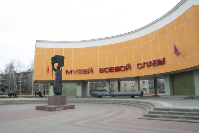 Музей Боевой Славы и Военно-исторический музей