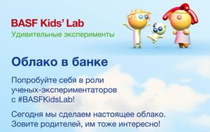 Детская лаборатория BASF Kids' Lab приглашает на онлайн-занятия