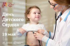 Приглашение на День детского сердца