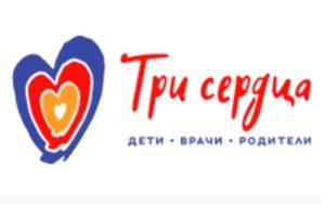 «Три сердца» программа психологической поддержки детей
