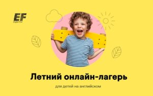 English First запустил летний онлайн-лагерь