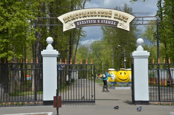 Комсомольский парк культуры и отдыха