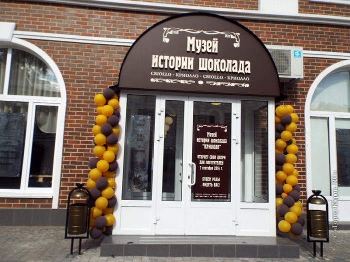 Музей истории шоколада «Криолло»