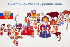 Викторина «Россия - родина моя» с ответами