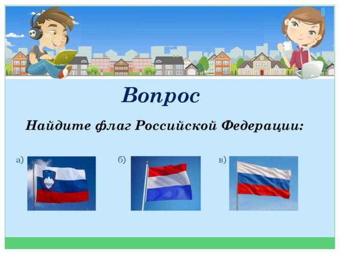Викторина «Россия - родина моя» вопросы