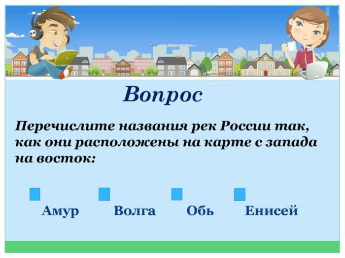 viktorina-rossiya-rodina-moya-voprosy