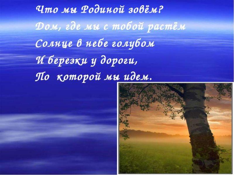 Викторина «Россия - родина моя» вопросы с ответами