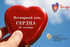 «Детское сердце: школа реабилитации и профилактики»
