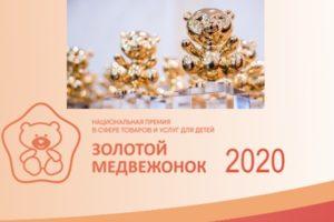 Премия Золотой медвежонок 2020